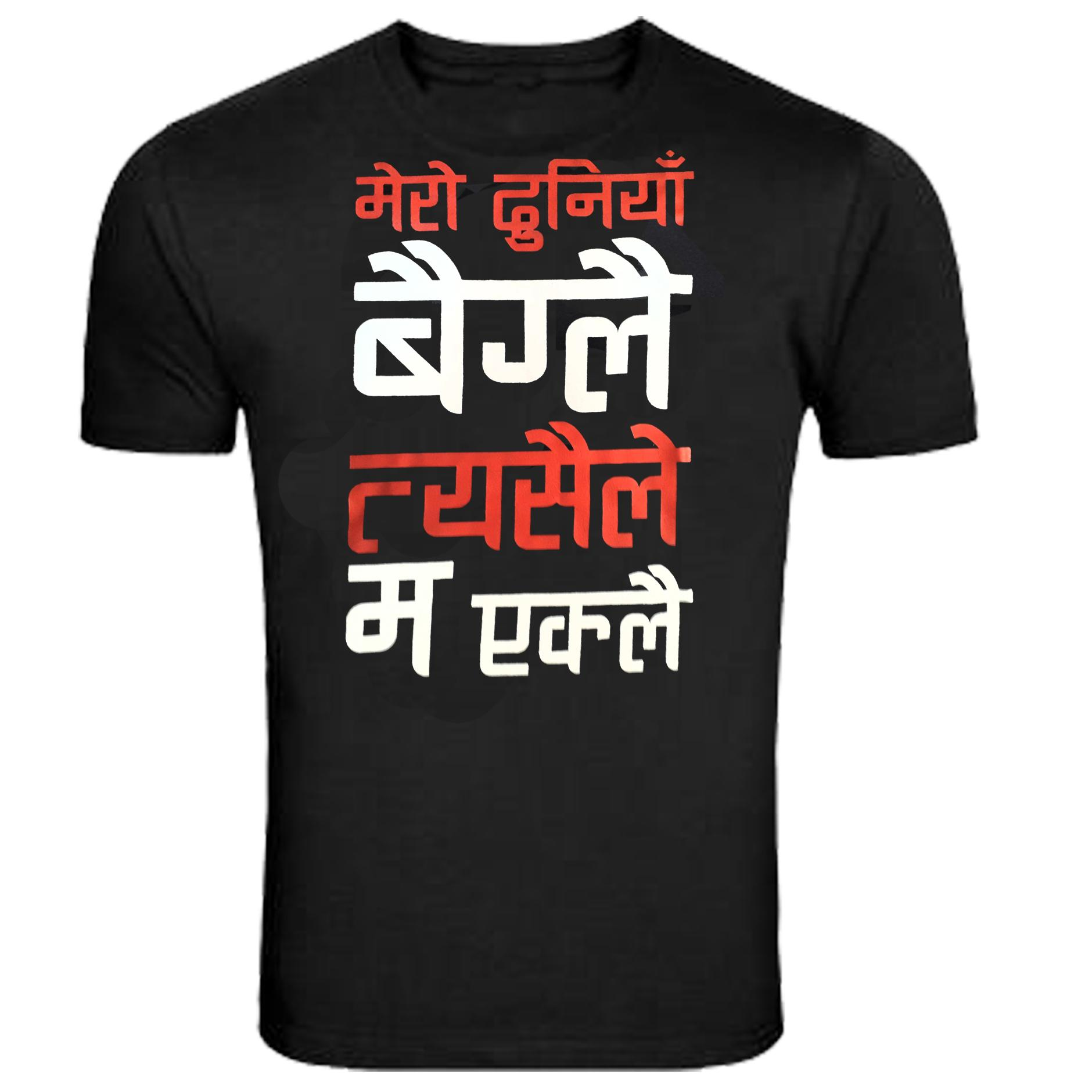 e18f226dc98 Nepali Quotes Mero Duniya Printed T-Shirt For Men