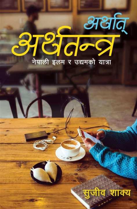 Arthat Arthatantra: Nepali Ilam ra Udhyamko Yatra
